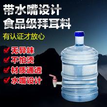 饮水桶家用带水嘴塑料PC纯净水水桶饮用水桶圆桶矿泉水桶带水龙头