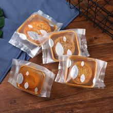 月饼蛋黄酥包装袋小饼干包装袋磨砂半透明袋机封袋子纯手工100个