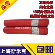 上海斯米克S301純鋁焊絲SAL1070鋁焊絲ER1070氣保焊氬弧焊焊絲2.0