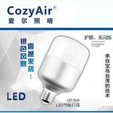 爱尔银月系列全铝护眼柱泡LED球泡灯  高富帅柱形灯泡现货供应