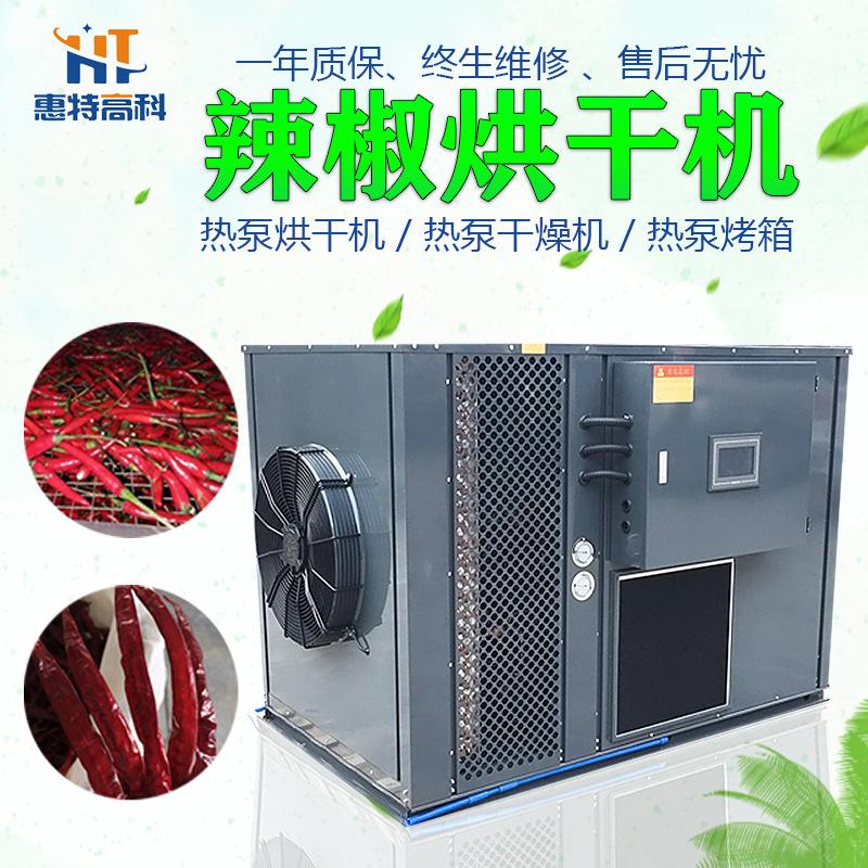 厂家专业生产辣椒烘干机 花椒干燥设备 箱式智能辣椒花椒干燥机