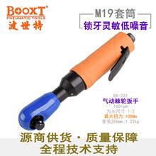 直銷臺灣BOOXT氣動工具 BX-223汽保用汽車維修棘輪扳手 氣動原裝