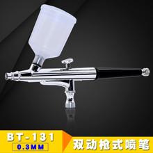 博爾特BT131雙動槍式噴筆0.3汽車彩繪模型繪畫墻繪皮具保養噴槍筆