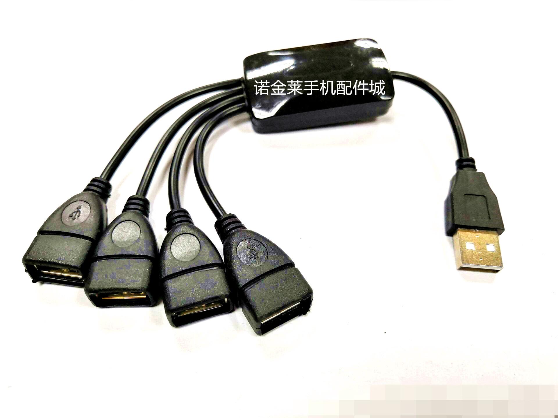 HUB数据线2.0USB一分四数据线八爪鱼1拖4转接线电脑四合一充电线
