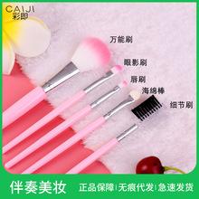 厂家直销新款粉红五件套刷化妆眼影刷唇刷学生款美妆工具一件代发