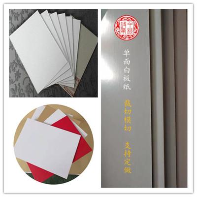 白纸板 2.5mm单面白纸板 2.5mm双面白纸板 复合787*1092mm白纸板