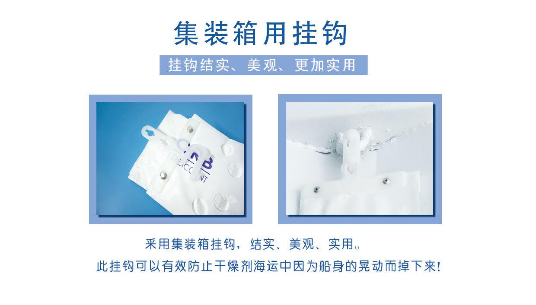 氯化钙集装箱干燥剂横挂4