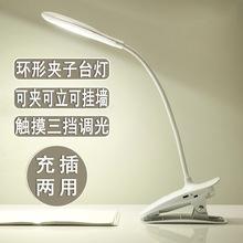 led充电护眼台灯折叠创意夹子学生阅读桌面台灯厂家直销礼品定制