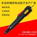 高精度电动起子DG-1008-5008,电动螺丝刀,精密电动起子