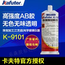 卡夫特K-9101 环氧树脂胶水ab胶水结构胶强力胶水透明50g