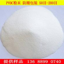 特价 吹塑薄膜级pvdc细粉末共挤出透明阻隔薄膜pvdc原材料多层膜