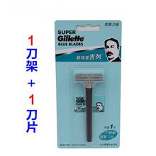 吉列超级蓝双面刀架不锈钢双面刀片经典老式刮胡刀剃须刀片