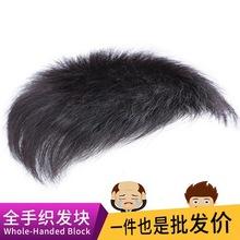 真人发男士假发男士发块仿真人头旋全手织中老年男士补发块
