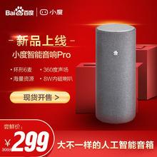 小度XDH-06-A3智能音箱Pro人工语音AI控制wifi蓝牙百度音响