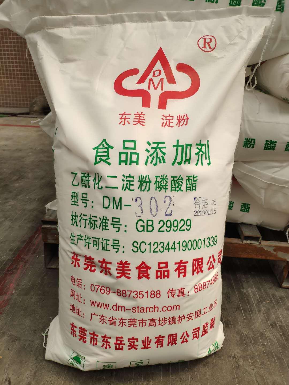 供应东美牌DM-302乙酰化二淀粉磷酸酯番茄酱耗油调味品用变性淀粉