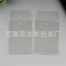 環保pvc透明工作證卡套 pvc吊牌袋折疊平口圓孔加厚塑料袋定做