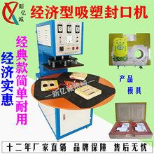 新亿诚纸卡吸塑热合机 半自动吸塑热合封口机 电池吸塑包装机