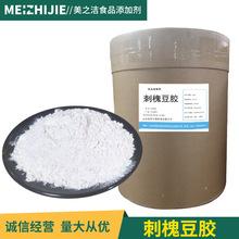 厂价供应刺槐豆胶 食品级槐豆胶 含量99%增稠乳化稳定剂 刺槐豆胶