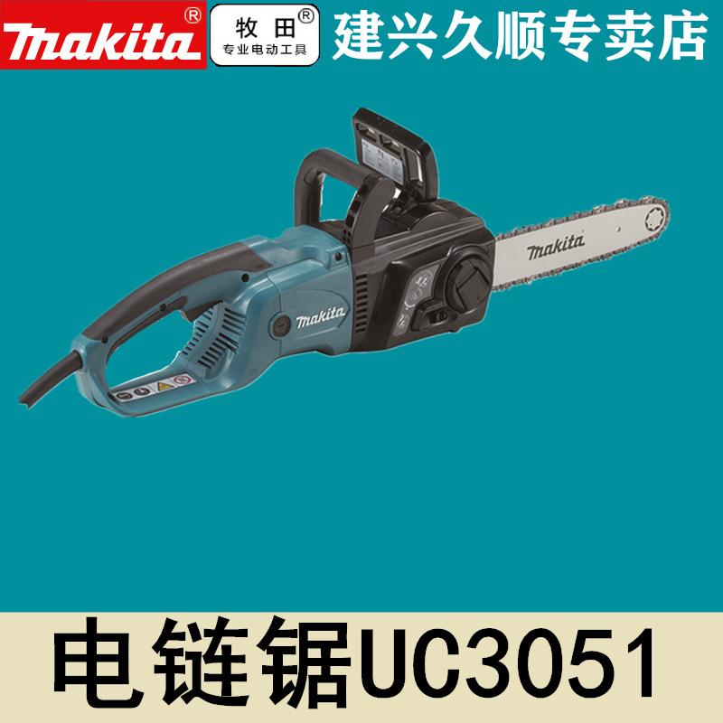 牧田Makita电链锯UC3501ASP/UC3551ASP/UC4051ASP/UC4551ASP