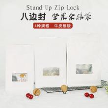 白色风琴袋开窗铝箔八边封牛皮纸袋干果零食食品自立袋茶叶包装袋
