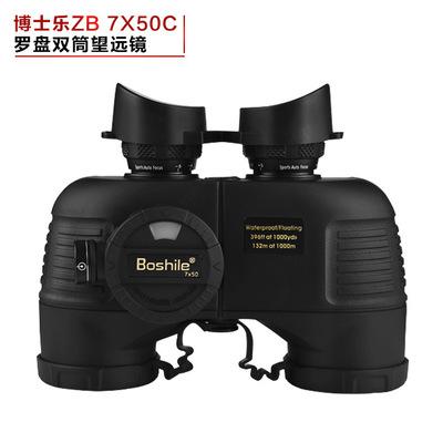 博士乐7X50双筒夜视高清电子罗盘带灯指南针航海防水望远镜