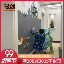 磁創黑板墻家用環保磁性兒童涂鴉墻貼靜灰色客廳磁力背景墻可定制
