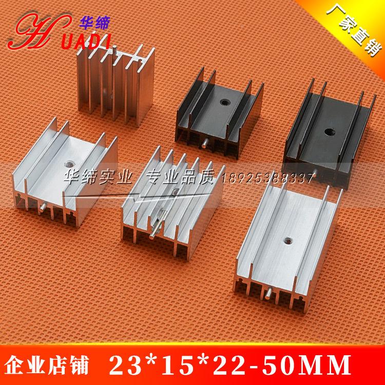 7815带单针散热器 23*14.5*20/25/30/35/40/50/mm 带槽型散热片