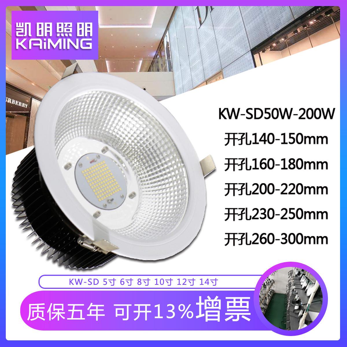 智控板调光调光调色温60w80w100w筒灯天花灯 led downlight