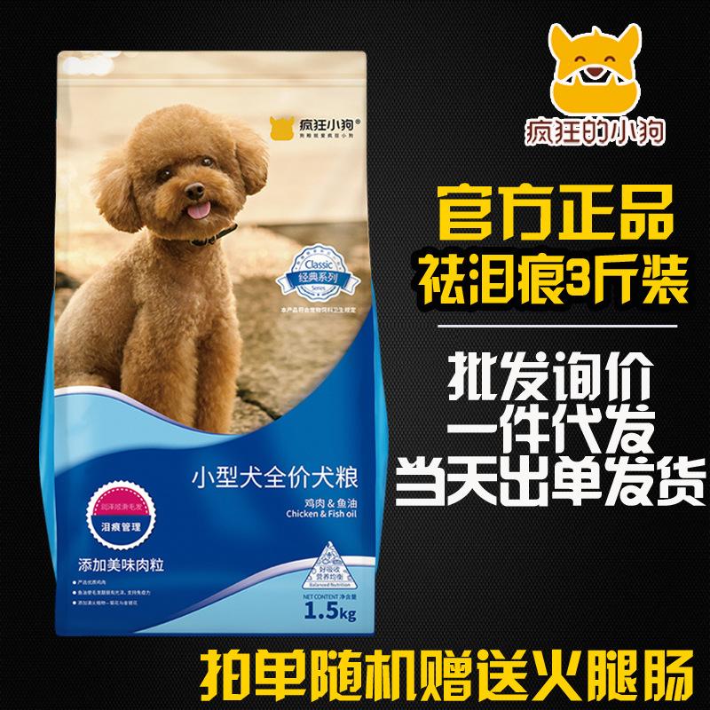 疯狂小狗袪泪痕3斤狗粮小型幼犬成犬宠物天然狗粮泰迪比熊1.5Kg