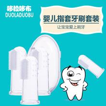 哆拉哆布硅胶指套乳牙刷 宝宝乳牙刷套装组 3个装硅胶指套刷6126