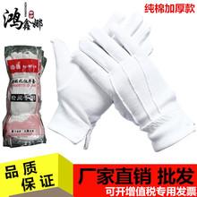 白色棉手套慶典首飾演出珠寶閱兵執勤開車勞保背三筋帶扣禮儀手套