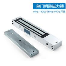 廠家直銷磁力鎖單雙門磁力鎖帶延時反饋60/180kg12/24V門禁電