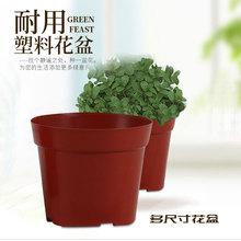 厂家直销圆形塑料花盆 创意多肉园艺种植花盆 阳台种菜花盆批发