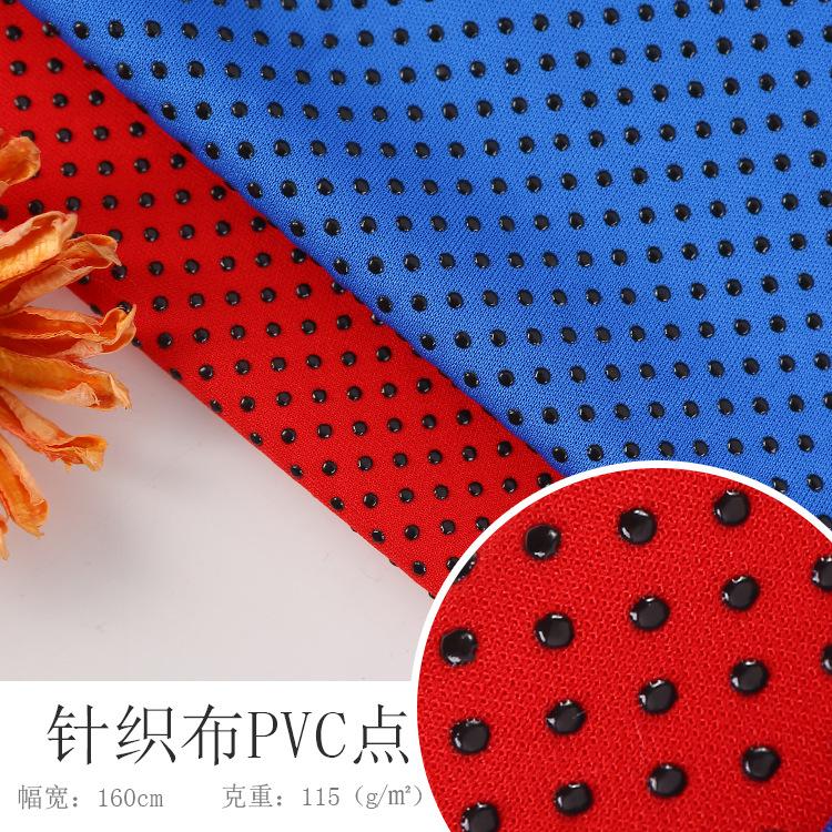 厂家直销弹力针织涤纶布PVC滴塑面料 坐垫、方向盘防滑布现货供应