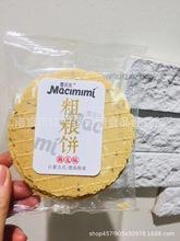 麦米米粗粮煎饼奶香味 原味 荞麦味 芝麻味 燕麦味 红豆味 5斤