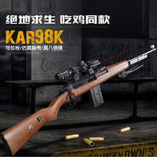 坚峰AWM98狙击AK47巴雷特抛壳下供水弹枪JF15/18/20/21/33/36/34