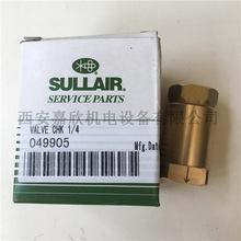 049905寿力DPQ550RH移动空压机单向阀 寿力空压机配件