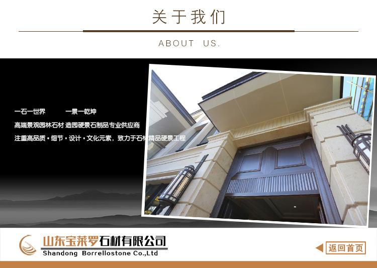 I-_产品模版设计_进口花岗岩_关于我们-米黄色.jpg