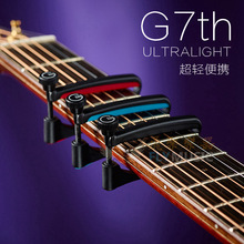 G7 Capo Performance2/Nashville/Newport/ULTRALIGHT吉他变调夹