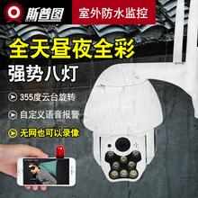 無線室外日夜全彩監控攝像頭手機遠程云臺球機夜視高清網絡攝像機