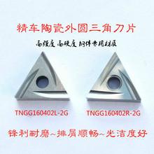 數控金屬陶瓷刀片TNGG160402L-2G  R-2G精車鋼件高光外圓三角刀粒