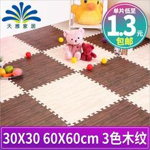 仿木纹泡沫地垫高端彩印拼图地垫家居铺地板拼接垫子6030套装包邮