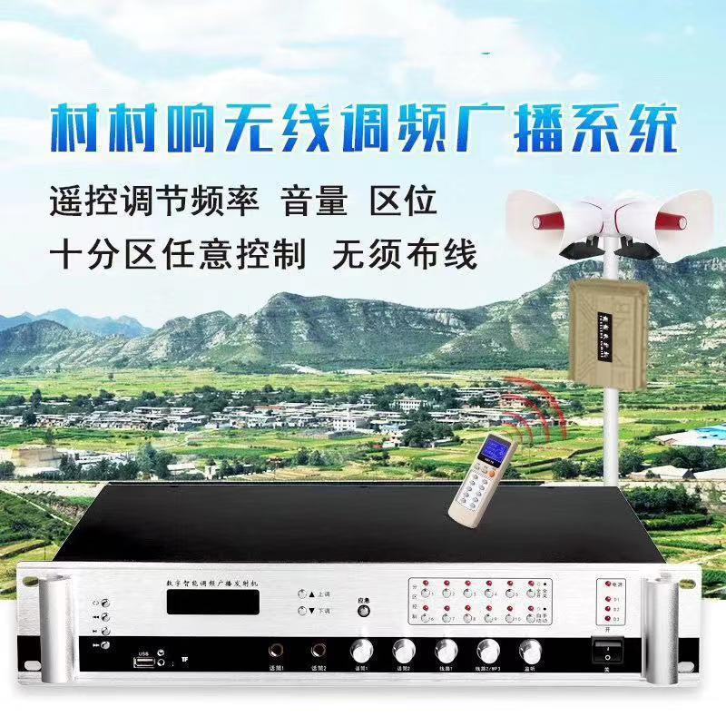 鸿韵无线调频广播系统村村通发射机校园公共广播发射器听力系统