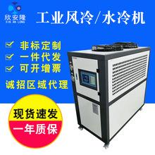 厂家生产1-40P箱式风冷式机 工业制冷机冷水机 螺杆式冷水机组