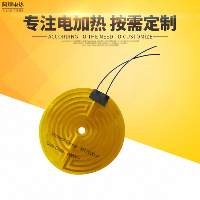 供应聚酰亚胺电加热膜pi电加热膜 不带引线PI加热膜厂家专业定制