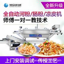 旭眾河粉機商用小型自熟式手工米粉機長沙米粉機多功能腸粉涼皮機