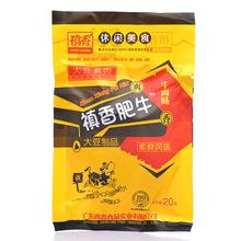 禛香肥牛真香 香菇肥牛镇香大豆素肉零食小吃素牛肉干 20gx30包