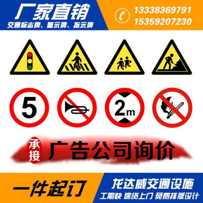 标志警示牌万博彩票APP道路设施三角圆牌限速牌厂家直销导光板万博彩票APP标志