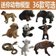 跨境专供 迷你小动物玩具模型 小老虎小象猎豹小白尾鹿金毛犬