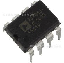 AD706JNZ AD706JN DIP-8 集成电路 IC芯片 现货 代理直销 AD